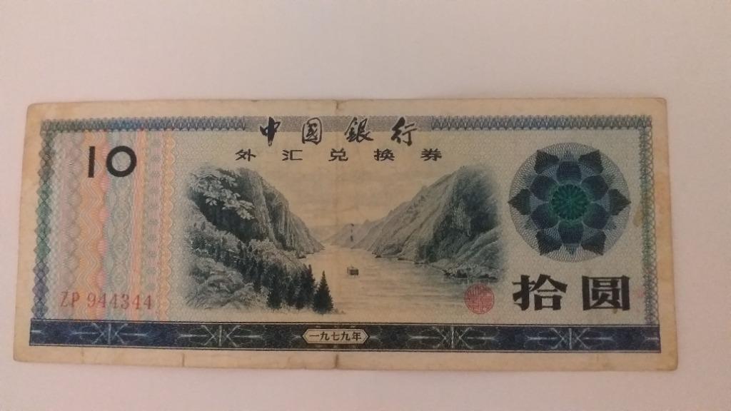 Banknot CHINY 10 YUAN  1975 .
