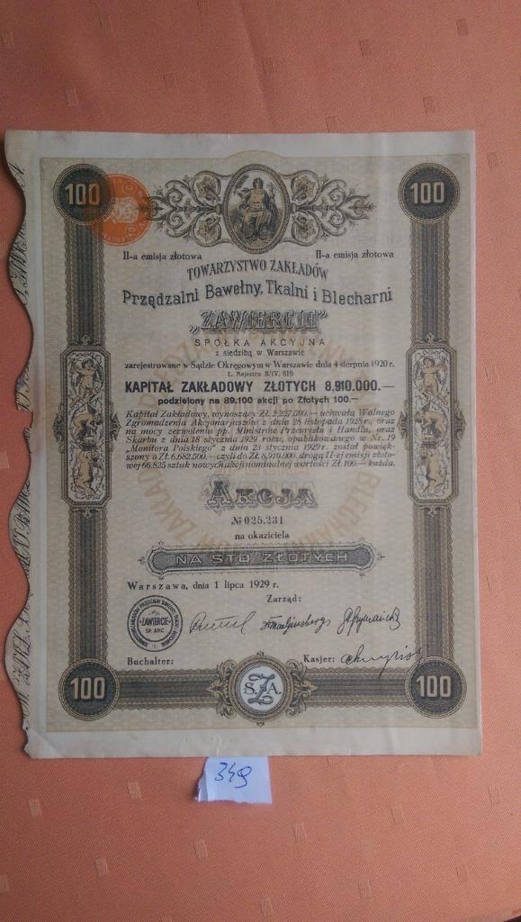 Купить Заверце, буксир. Хлопковая фабрика 1929 на Otpravka - цены и фото - доставка из Польши и стран Европы в Украину.