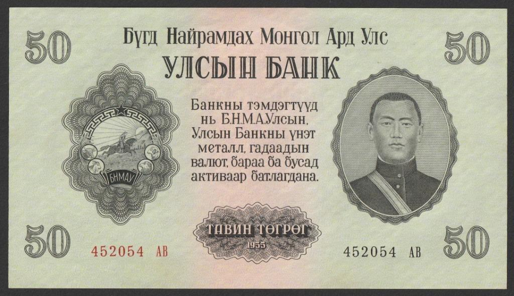 Mongolia 50 tugrik 1955 - stan bankowy - UNC -