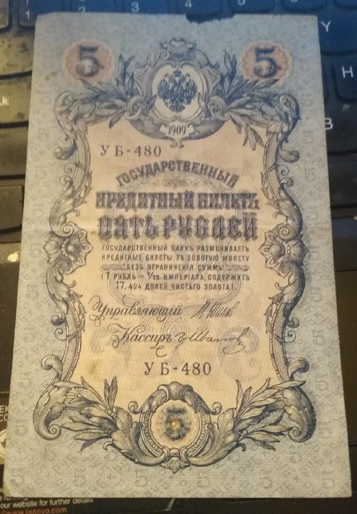 Банкнота Царской России 1909 года номиналом 5 рублей