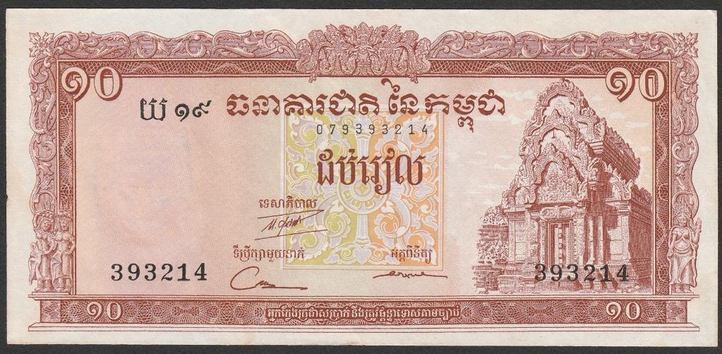 Камбоджа 10 риэли 1972 - штат 2