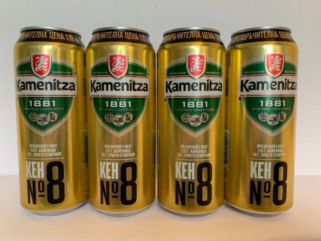 Puszki piwne Kamenitza - Bułgaria