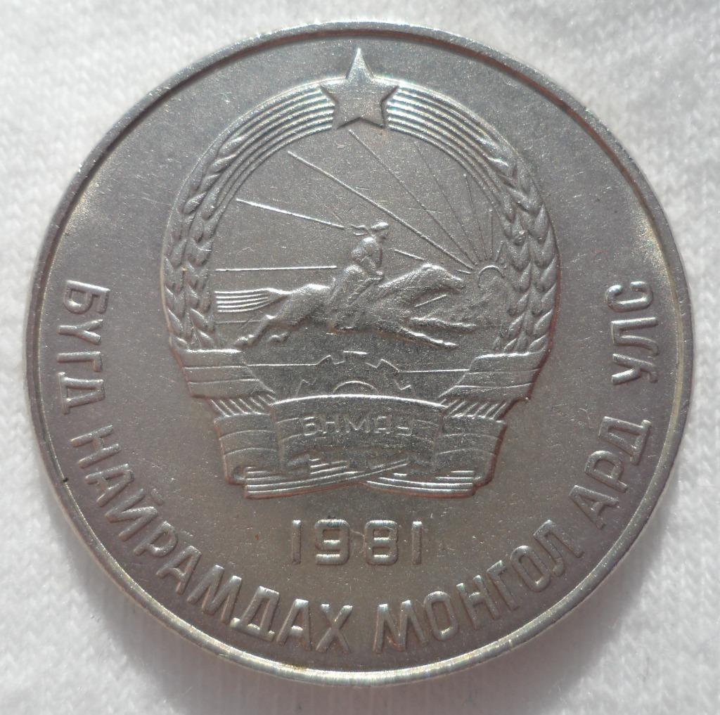 Монгольская Народная Республика 20 монго монет 1981 1 шт.