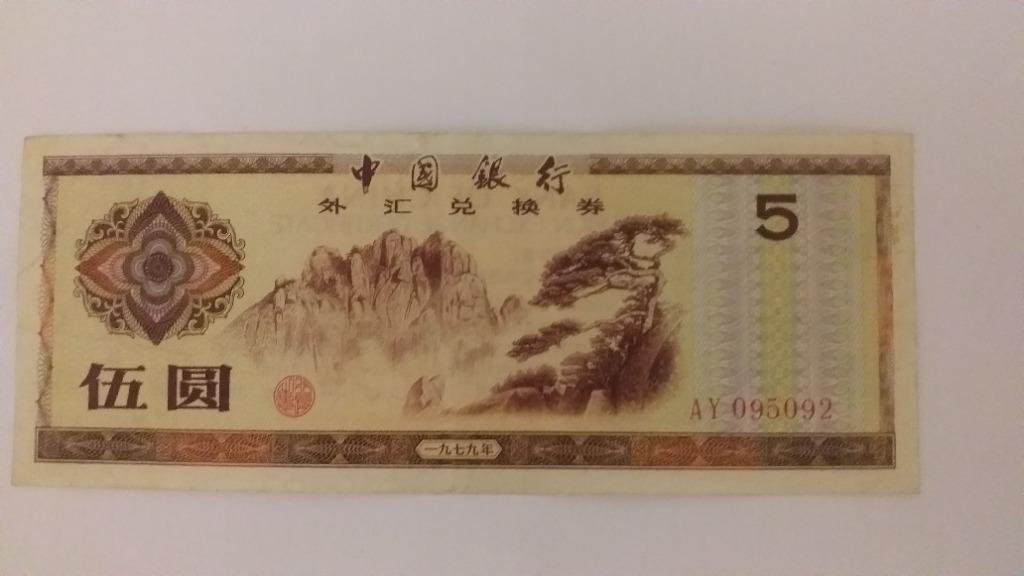 Banknot CHINY 5 YUAN  1975 .