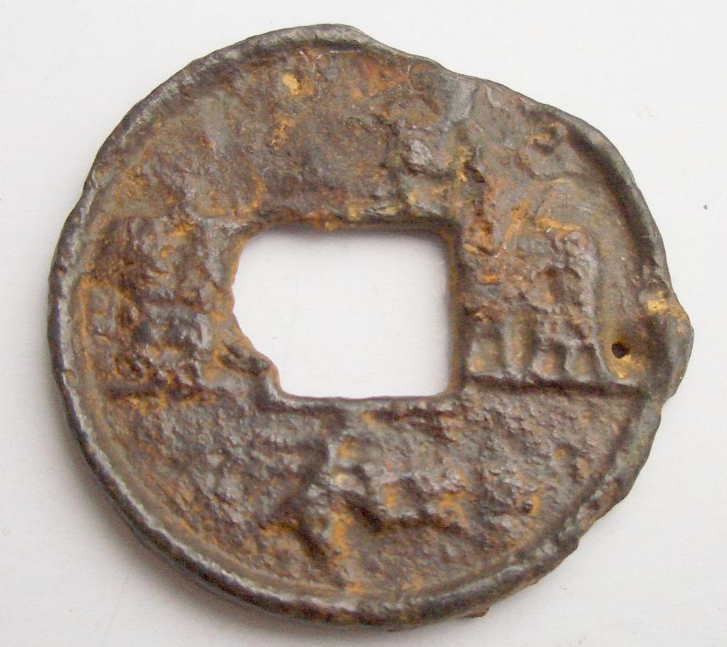 Железная монета Чжэн Хэ Тонг Бао 1111–1118 Д. Сун