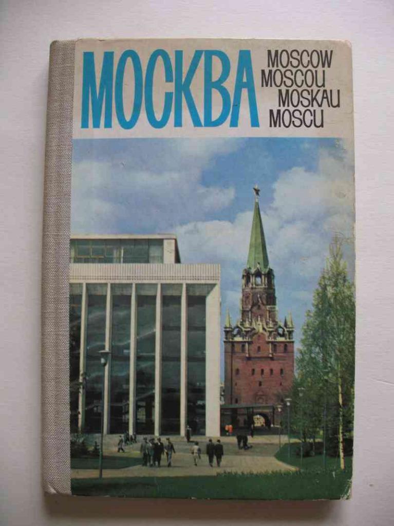 Moskwa lata 70-te XX wieku PRL 42 zdjęcia