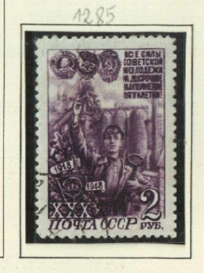 ZSRR- M nr 1285- 30-lecie Komsomołu - kas - 1948 r