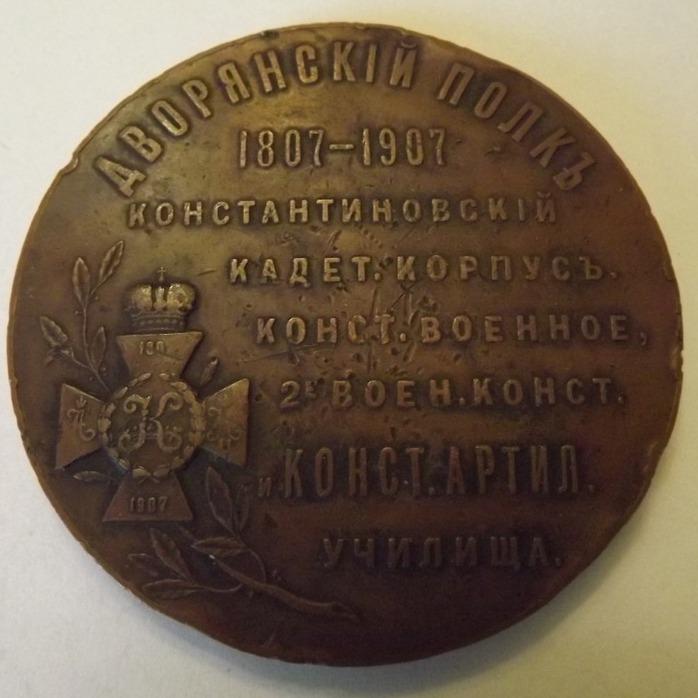 Medal 100 lat 1807-1907 Konstant. Szkoły Artylerii