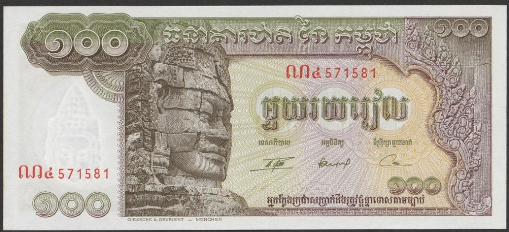 Камбоджа 100 риелей 1972 - государство-банк UNC