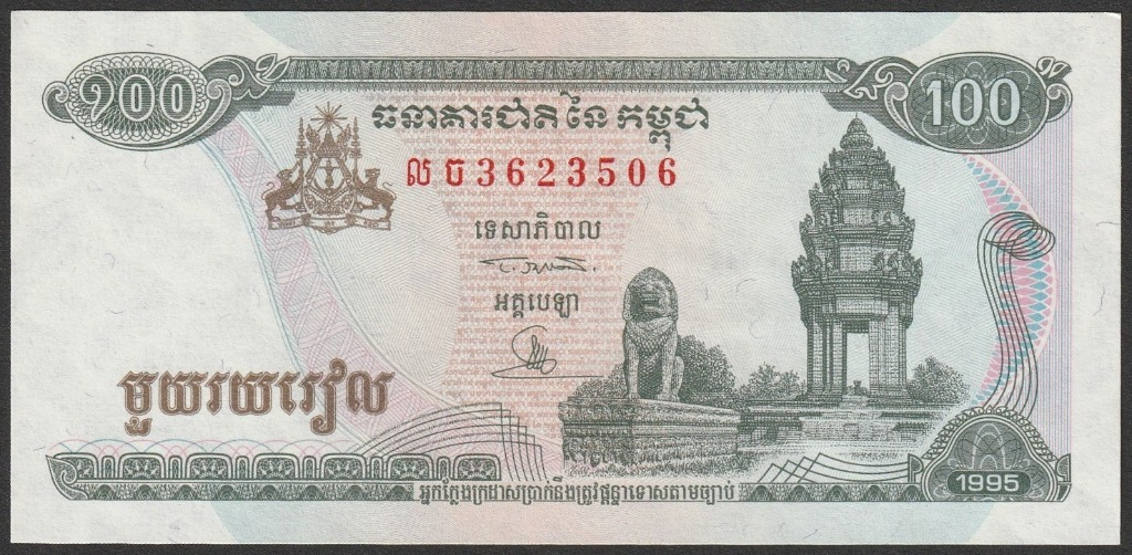 Cambodia 100 Rieli 1995 - статус банка UNC