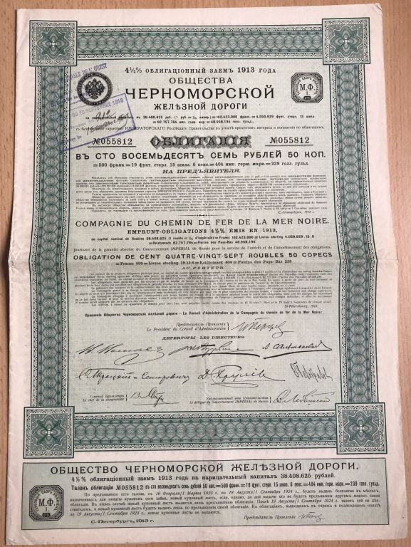 Obligacja Kolei Czarnomorskiej - 1913 r.