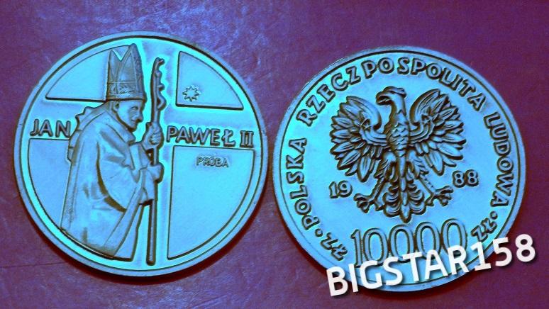 JAN PAWEŁ II - 10 000 Zł.-1988 PASTORAŁ- PRÓBA !!!
