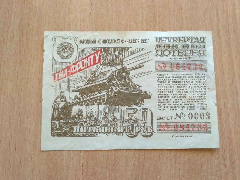50 RUBLE 1944