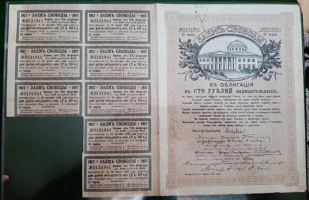 Rosja obligacja 1917 rok 100 rubli II seria