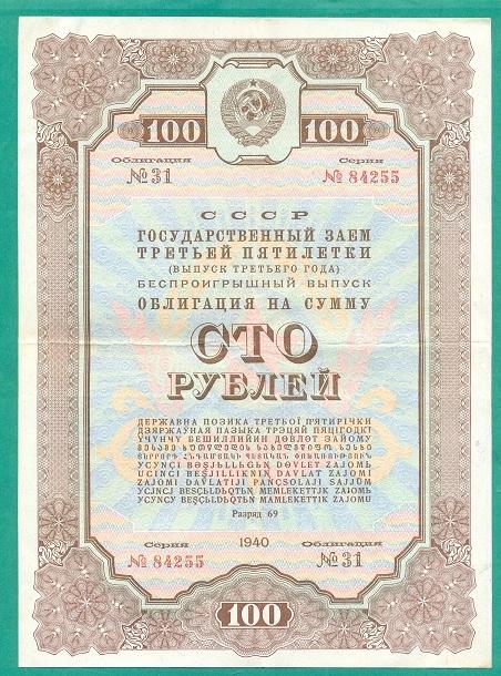 ZSRR -100 rubli - 1940 ,