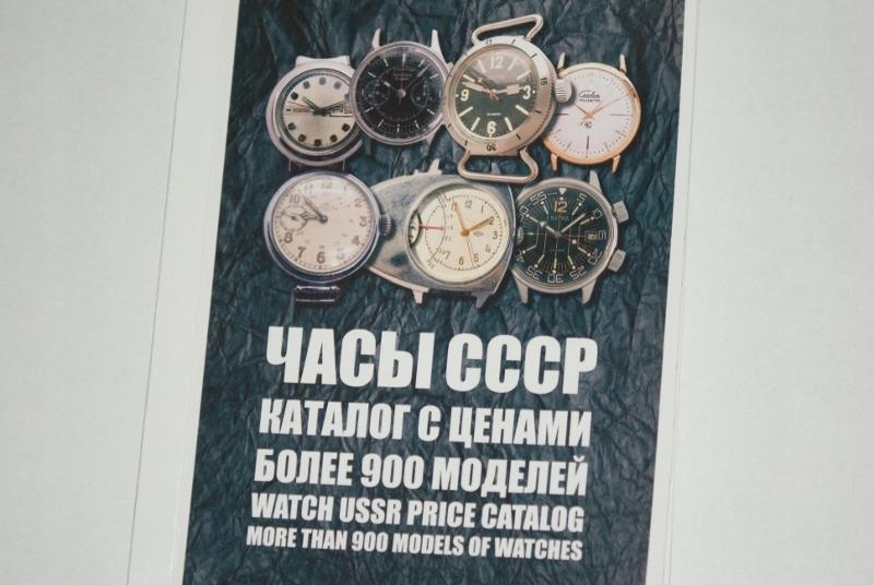 KATALOG ZEGARKOW CCCP-ponad 900 modeli