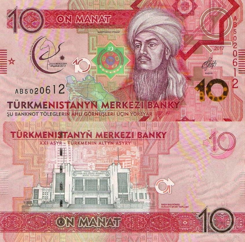 TURKMENISTAN 10 MANAT 2009 P 24 XF//AUNC