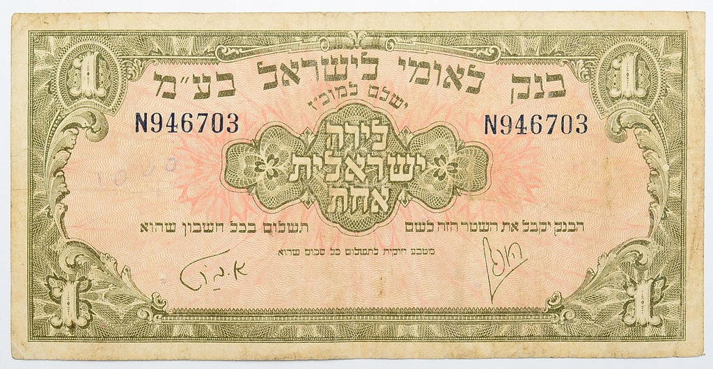 25.Izrael, 1 Funt 1952 rzadki, P.20.a, St.3+