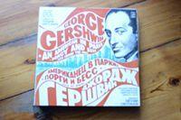 GEORGE GERSHWIN-AMERYKANIN W PARYŻU-LP