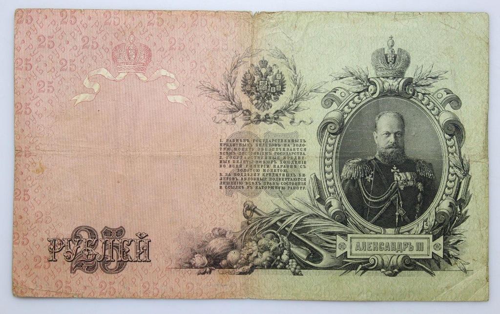 BANKNOT - Rosja - 25 Rubli 1909