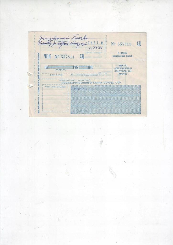 Bank Państwowy Rosyjski, czek nowoczesny
