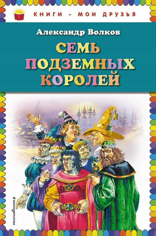 Siedmiu podziemnych królów - Wołkow - po rosyjsku