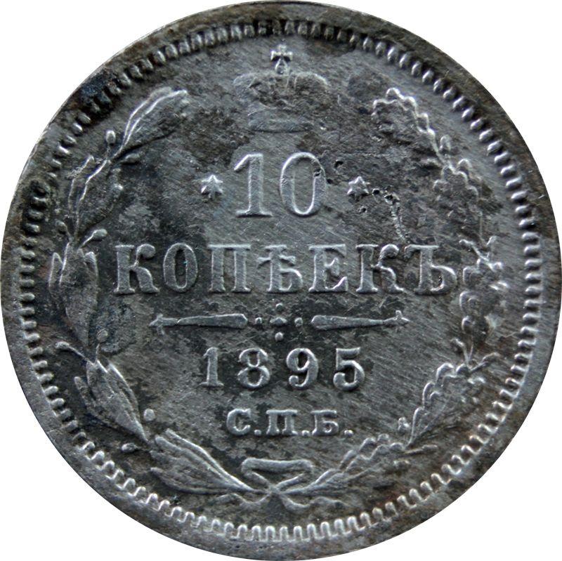 Rosja 10 kopiejek, 1895, stan 3-