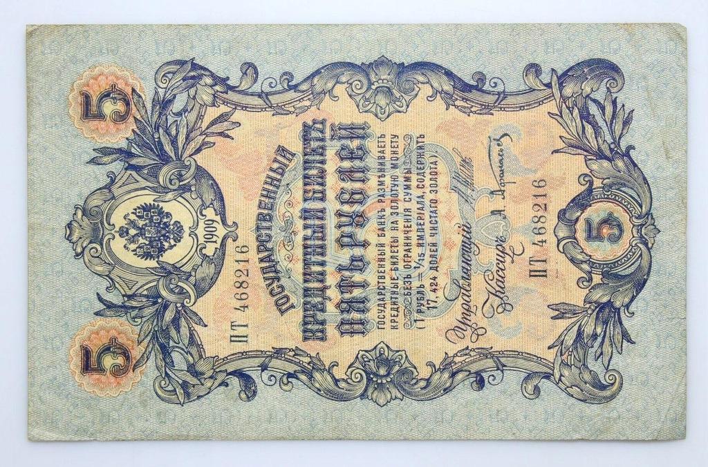 BANKNOT - Rosja - 5 Ruble 1909