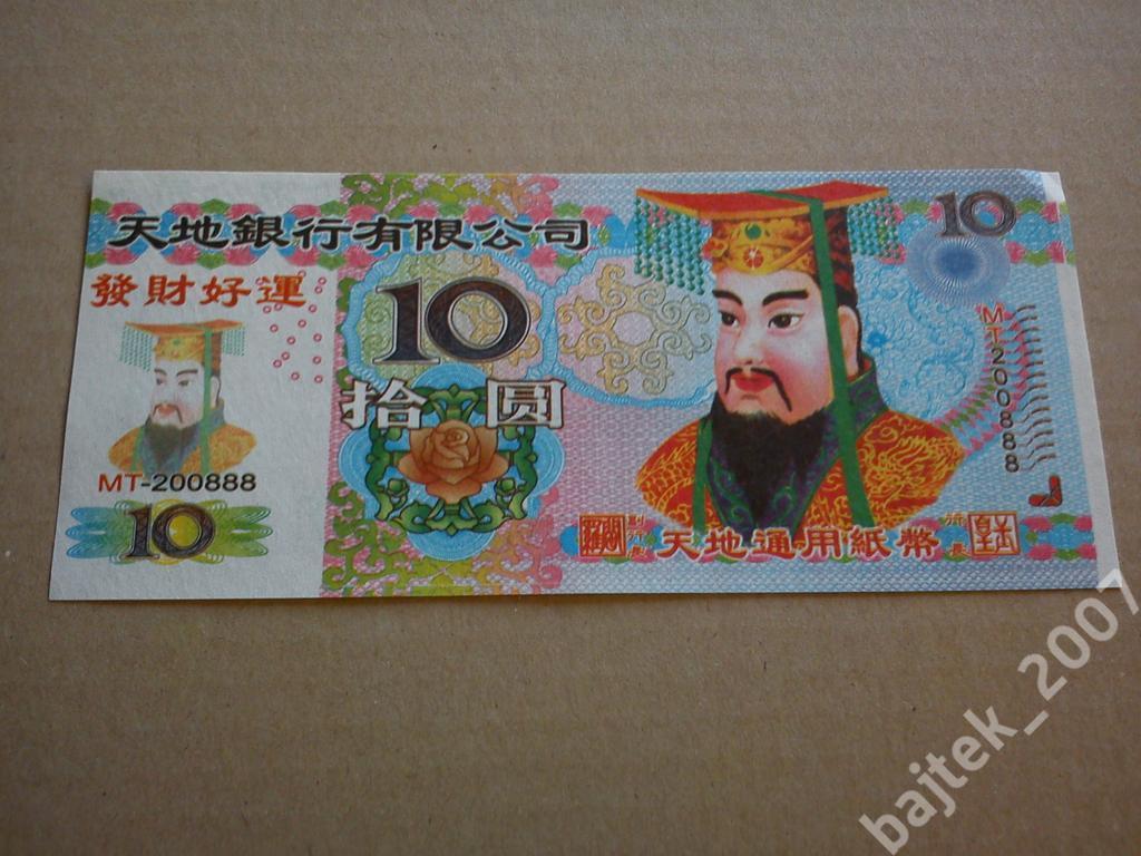 CHINY HELL BANK NOTE 10 Yuan gra 2 raz dzieki