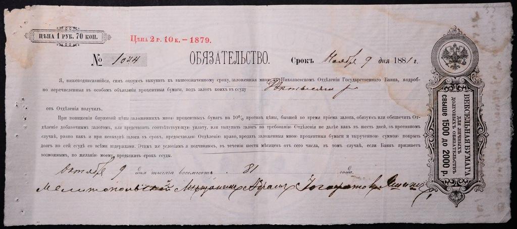 1.di.Rosja, Alex.III, Weksel 1881