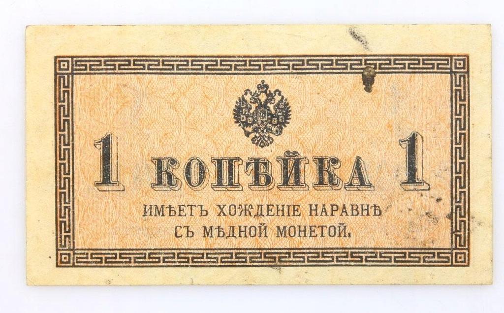 BANKNOT - Rosja - 1 Kopiejka