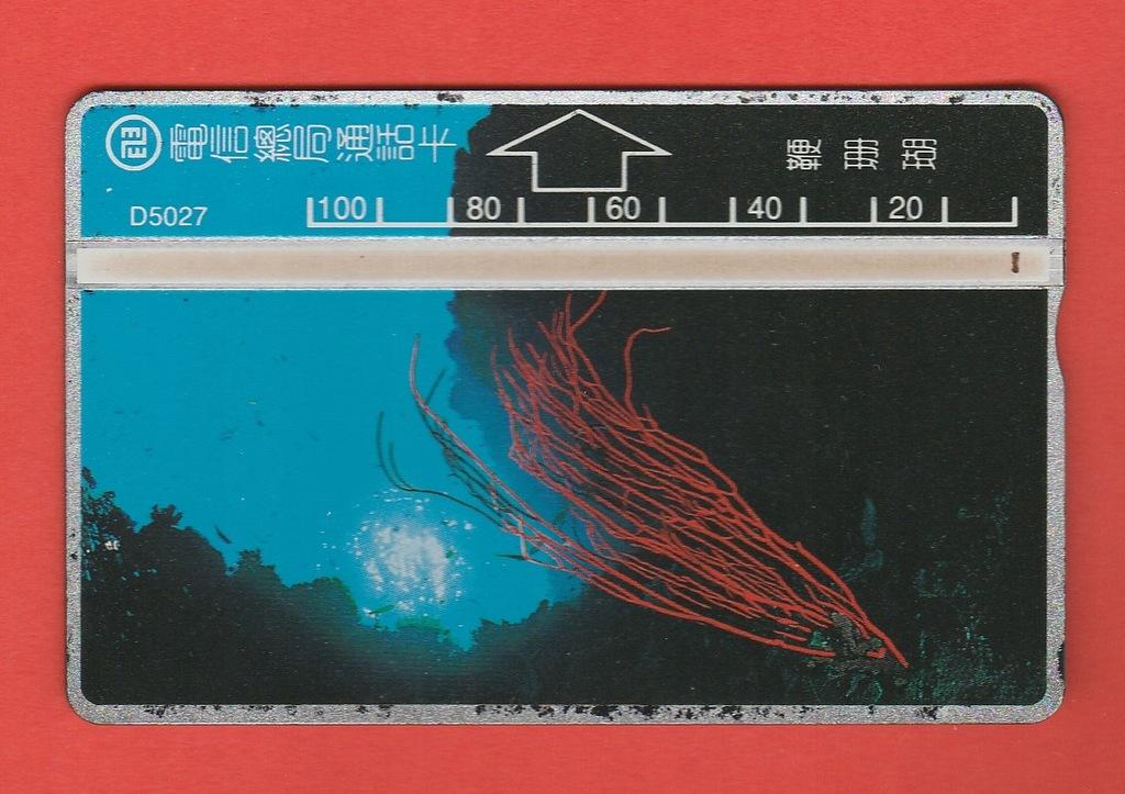 TAJWAN fauna morska / D5027 / seria 546G