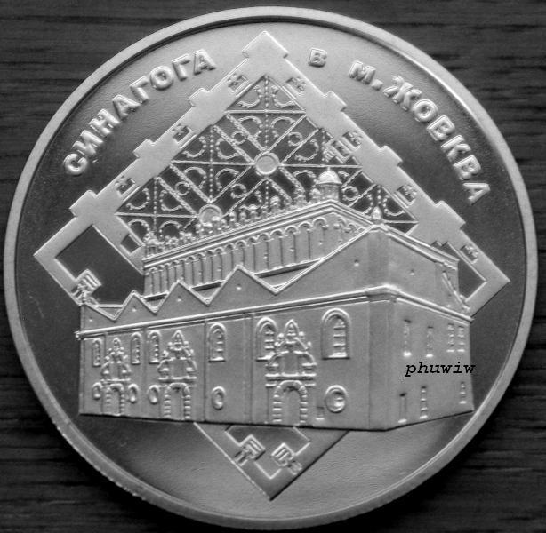 UKRAINA Moneta 5uah Synagoga 2012