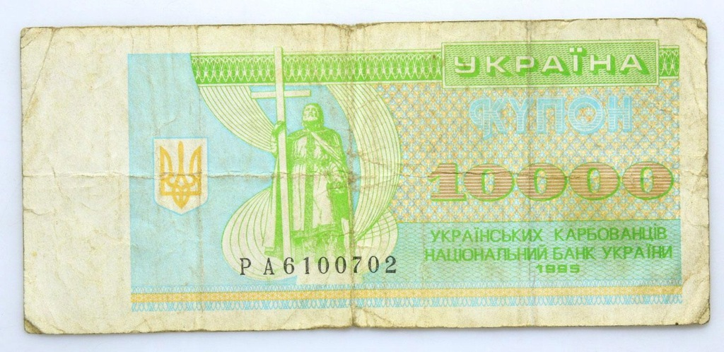 BANKNOT - Ukraina - 10000 Karbowańców 1995