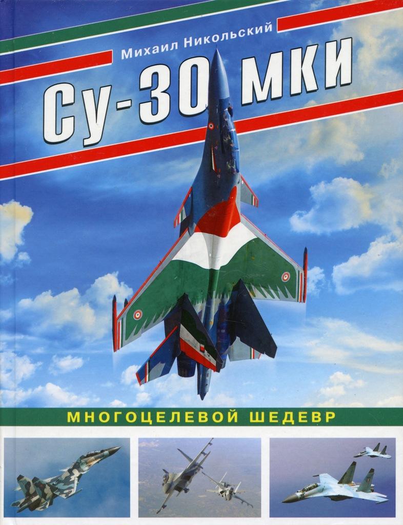 SUKHOI SU-30 MKI Monografia j. rosyjski