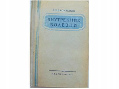 Choroby wewnętrzne - w j.ros. - W.H. Wasilienko