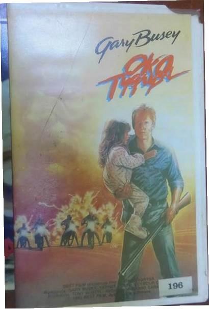 Oko tygrysa - Gary Busey VHS kaseta video
