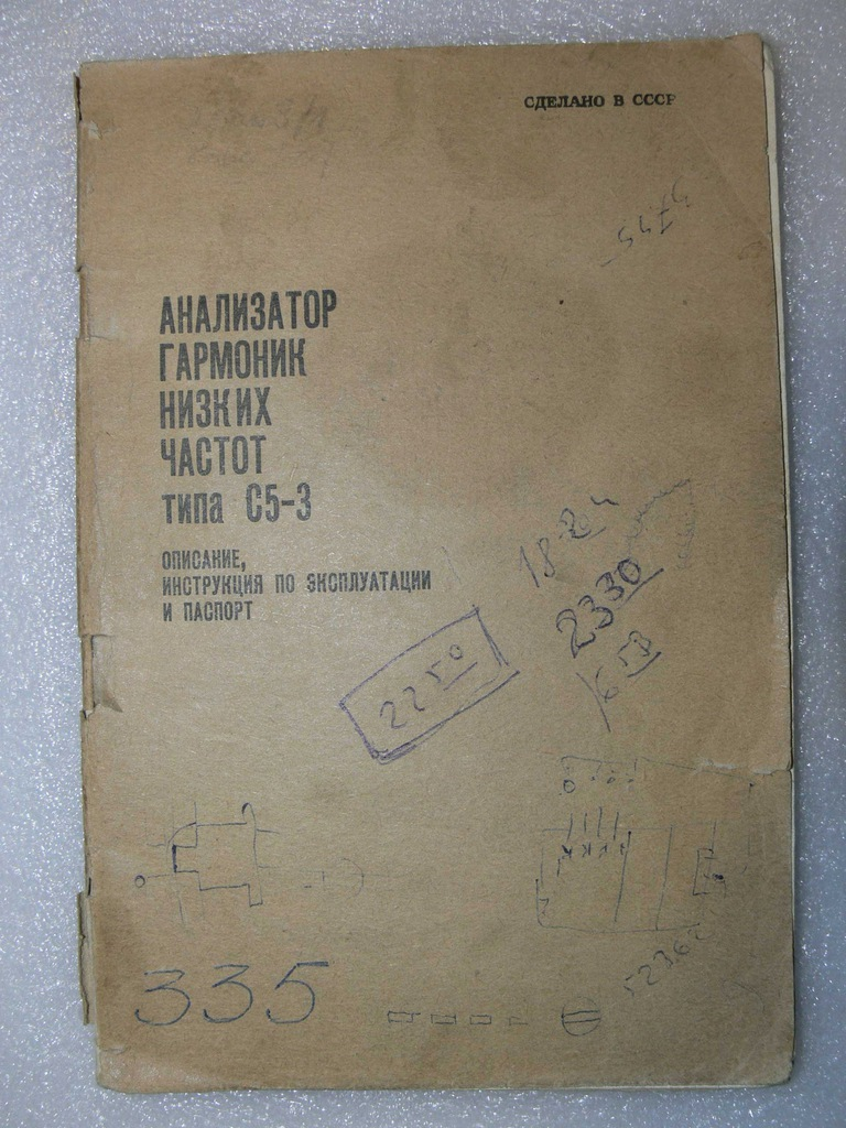 Analizator harmonicznych niskich częstot C5-3 ZSRR