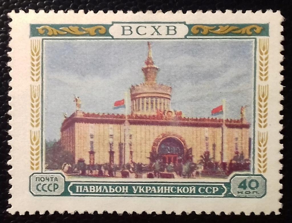 ZSRR Mi 1767 Wystawa Rolna / luzak