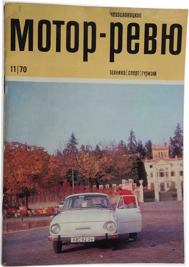 Czechosłowacka motor-rewia technika sport... 1970