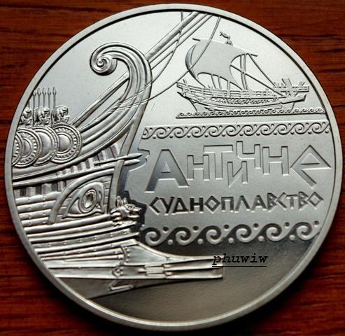 UKRAINA 5 UAH 2012r.Antyczny Statek
