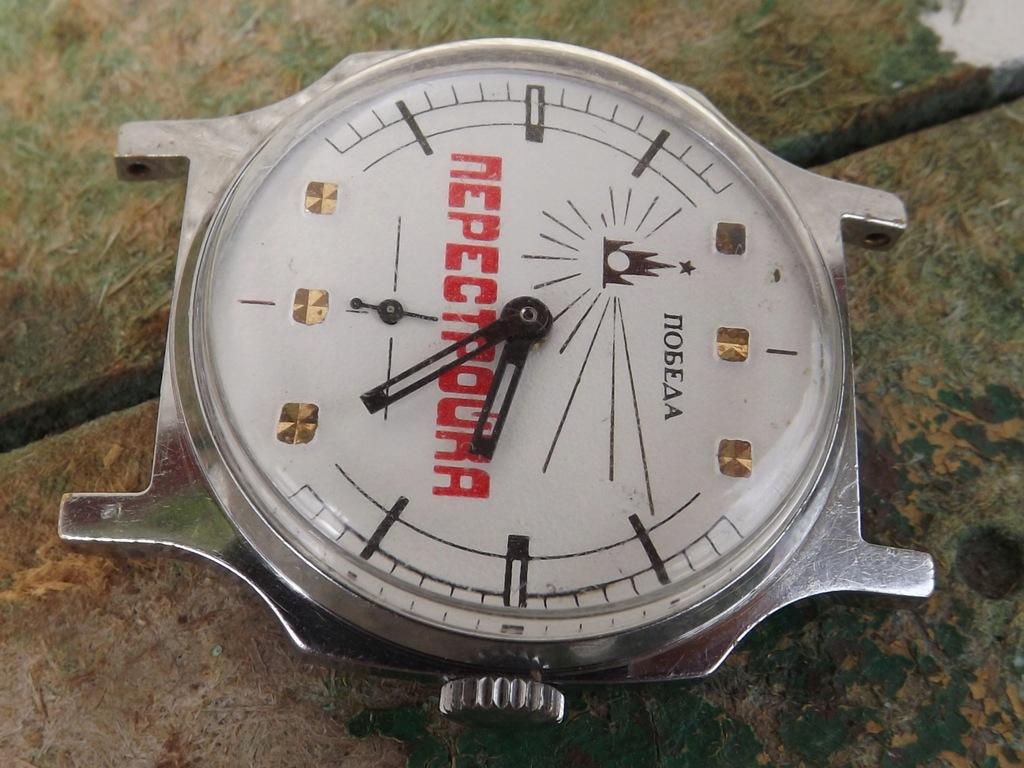 Pobieda Pierestrojka - stary zegarek