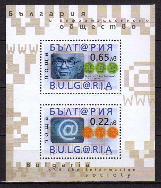 BUŁGARIA - blok nr 246 - 2001 r. - czysty **