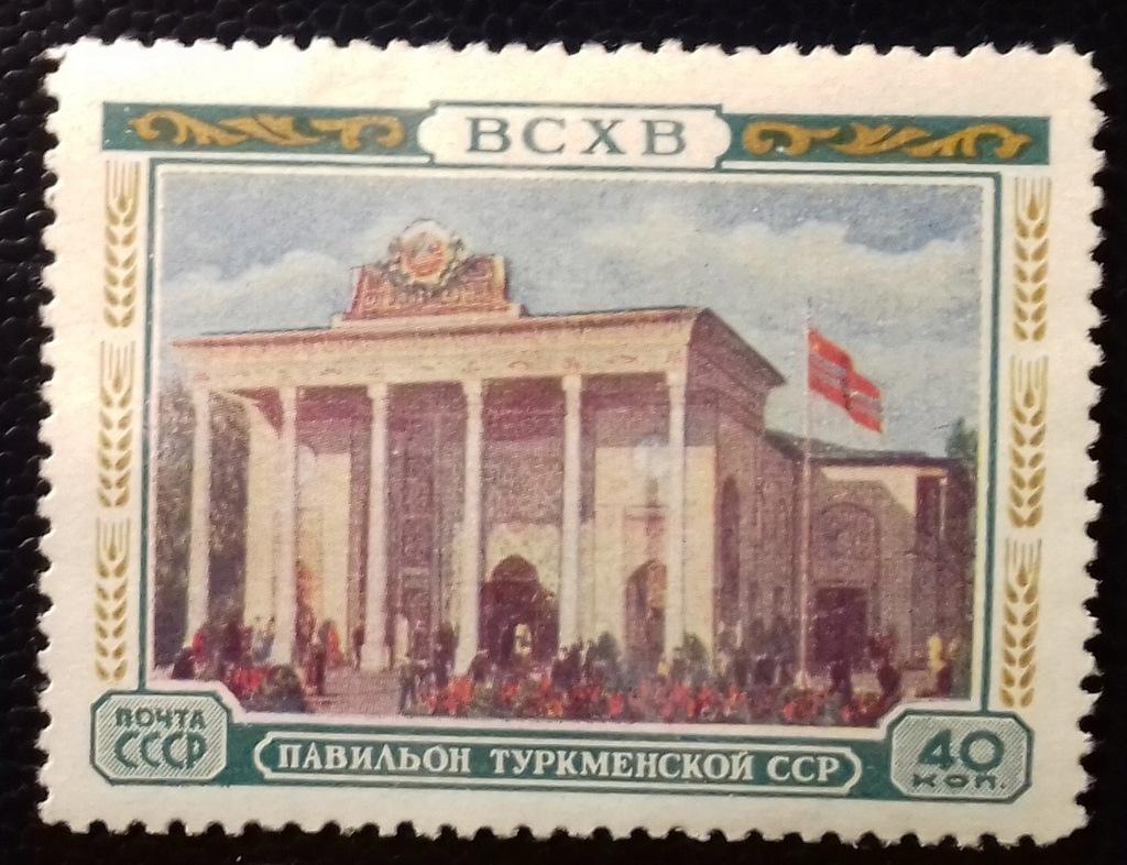 ZSRR Mi 1770 Wystawa Rolna / luzak