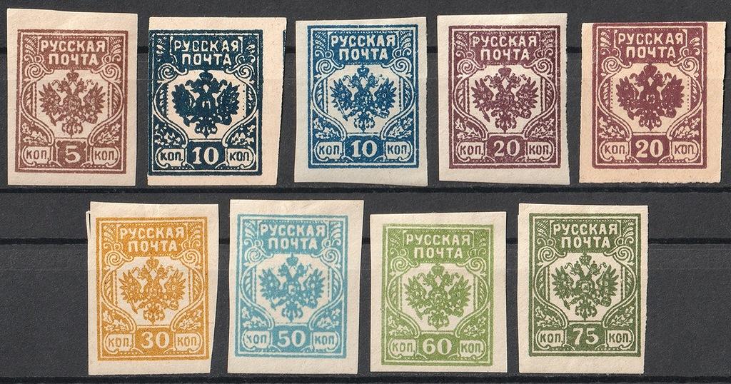 Rosja Biala Armia Zachodu 9 Znaczkow Mh 1919 8051872055 Oficjalne Archiwum Allegro
