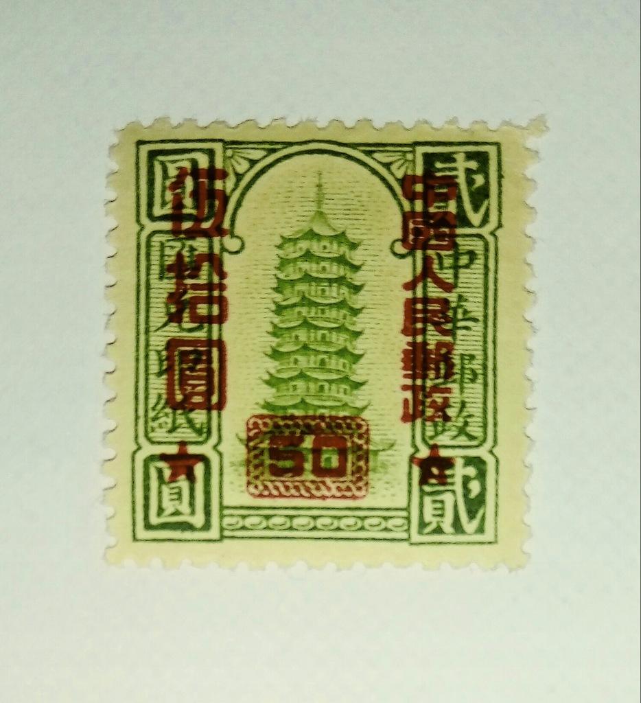 Chiny-5 czysty* nadruk