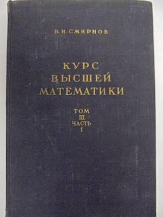 Kurs wyższej matematyki tom 3 - Smirnow 1958