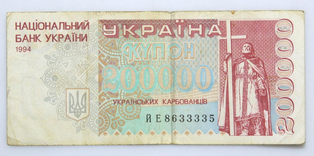 BANKNOT - Ukraina - 200000 Karbowańców 1994