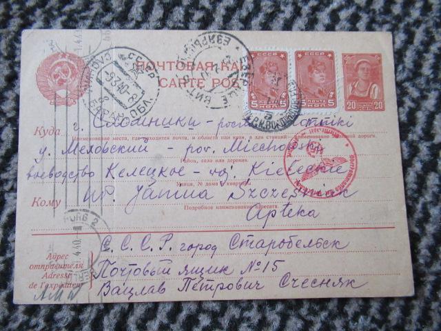 STAROBIELSK 1939 Lista Charków OFICER 3p UŁANÓW
