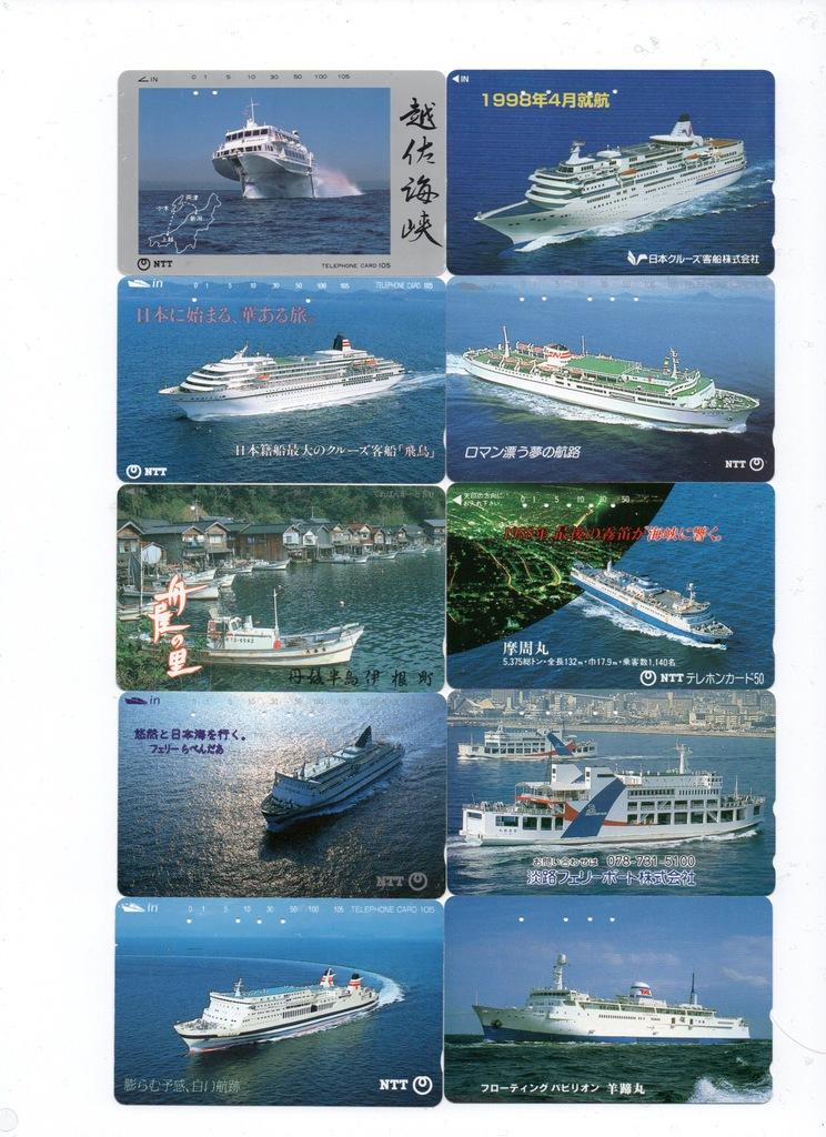 Karty zagraniczne-promy